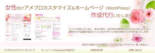 女性向けアメブロカスタマイズ&ホームページ(WordPress)作成代行サービス