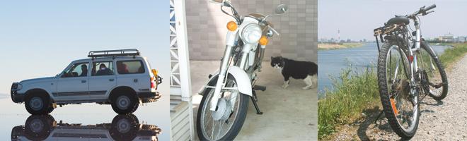 車・バイク・自転車の浄化