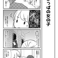 スピリチュアル漫画おかっぱの女の子