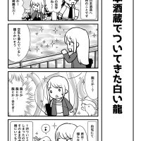 スピリチュアル漫画日本酒造でついてきた白い龍