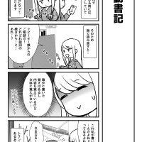 スピリチュアル漫画自動書記